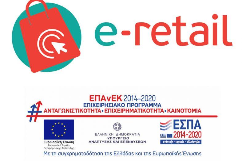 e- Λιανικό : Επιδότηση 5.000 ευρώ για e-shop που έχουν κατασκευαστεί ήδη ή που θα κατασκευαστούν στο μέλλον